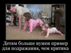 воспитание личным примером